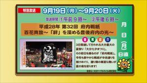 9.19.20平成28年第32回府内戦紙 大分ケーブルテレコム株式会社